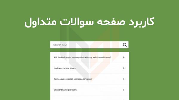 کاربرد صفحه سوالات متداول برای وب سایت یا فروشگاه های اینترنتی