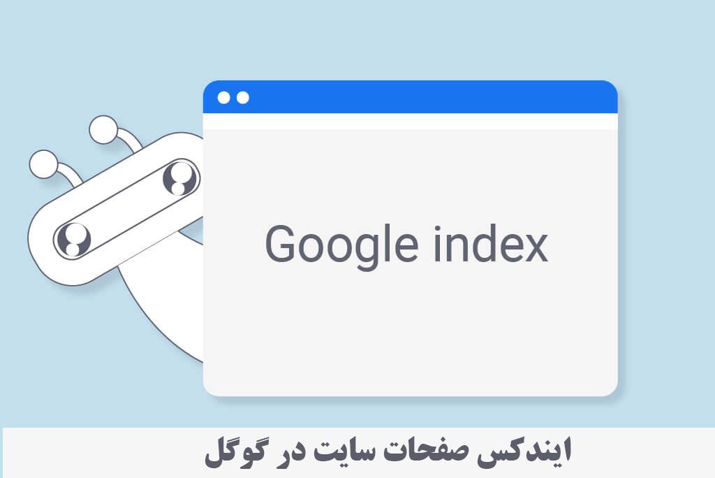 ایندکس صفحات سایت در گوگل