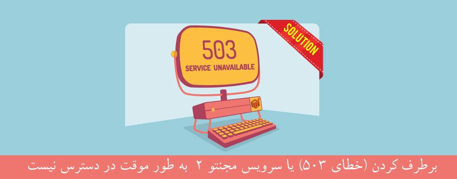 برطرف کردن (خطای ۵۰۳) یا سرویس مجنتو ۲  به طور موقت در دسترس نیست