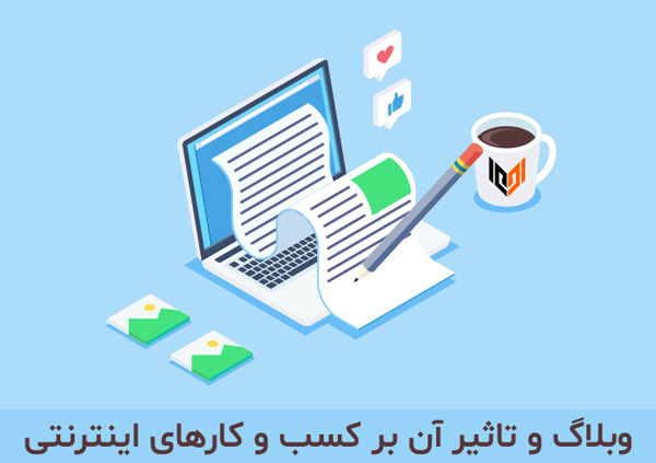 وبلاگ و تاثیر آن بر کسب و کارهای اینترنتی