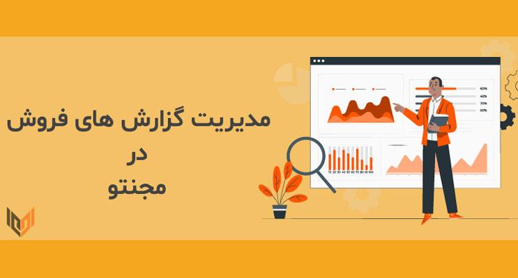 مدیریت گزارش های فروش مجنتو