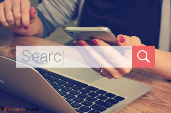 اهمیت جستجو در وب سایت یا فروشگاه اینترنتی