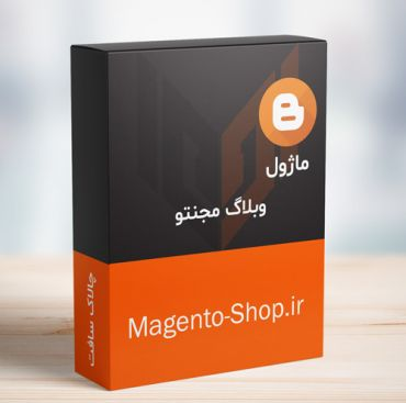 ماژول وبلاگ مجنتو