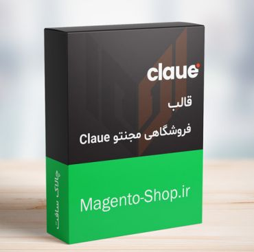 قالب فروشگاهی Claue مجنتو