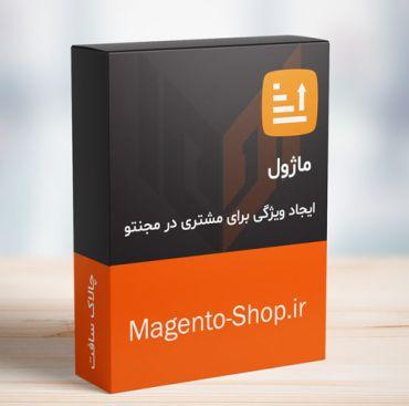 ماژول ایجاد ویژگی برای مشتری در مجنتو