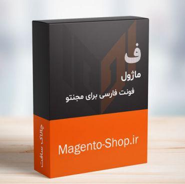 ماژول فونت فارسی مجنتو