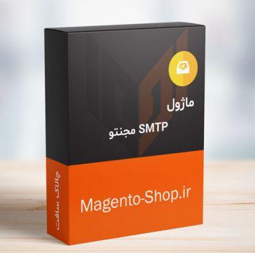 ماژول SMTP مجنتو