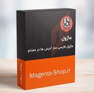 ماژول فارسی ساز آدرس ها در مجنتو