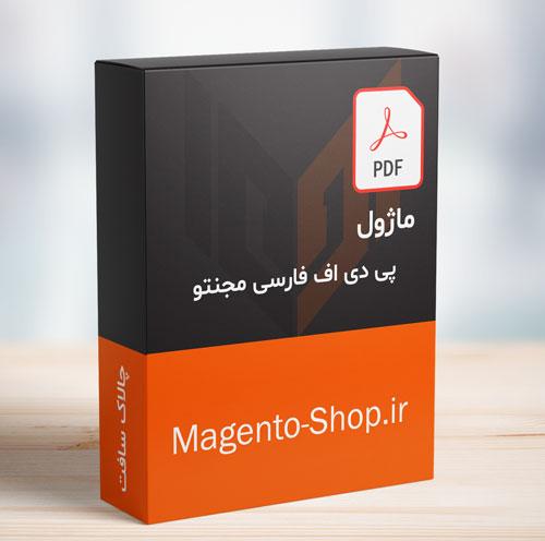ماژول پی دی اف فارسی مجنتو