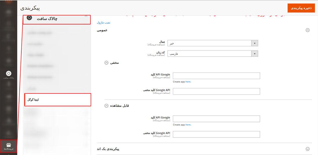 ماژول کپچا گوگل برای فرم های مجنتو