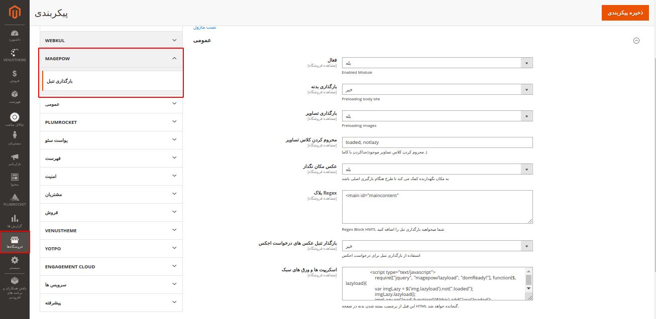 تنظیمات ماژول بارگذاری تنبل تصاویر مجنتو