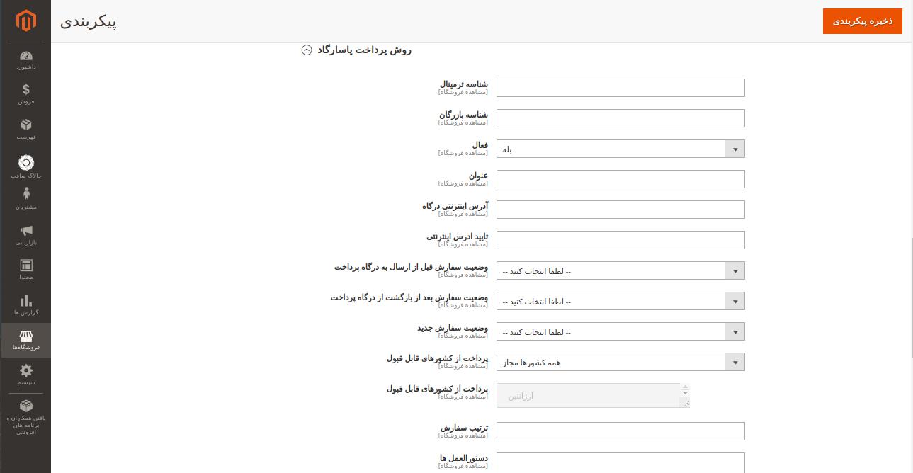 تنظیمات مربوط به ماژول  پرداخت پاسارگاد مجنتو