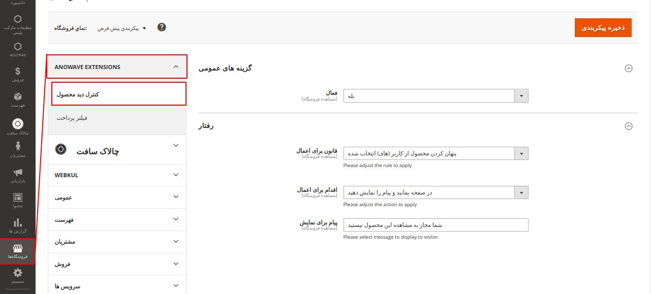 ماژول کنترل قابلیت مشاهده محصول به کاربر مجنتو