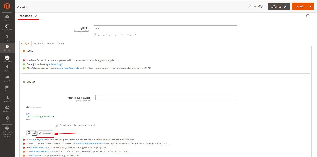 تنظیمات مربروط بهینه سازی برای نوتور های جستجو