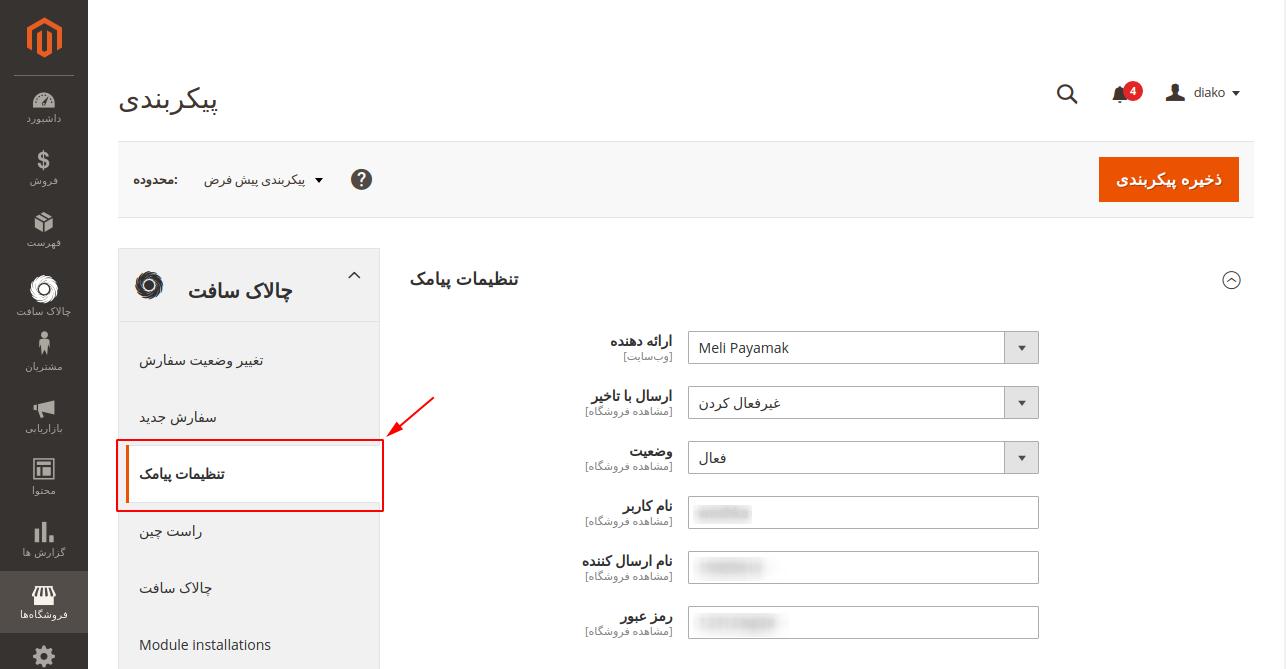 تنظیمات بیشتر ماژول ارسال پیامک وضعیت سفارش مجنتو