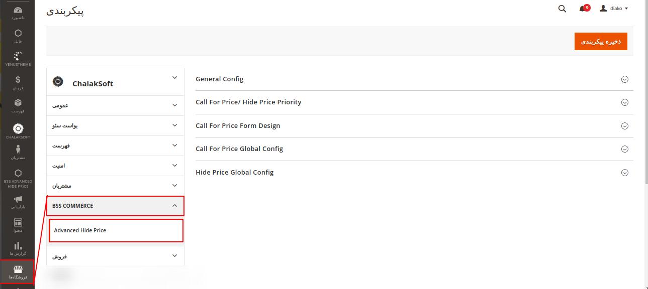 ماژول تماس برای قیمت و مخفی کردن قیمت مجنتو