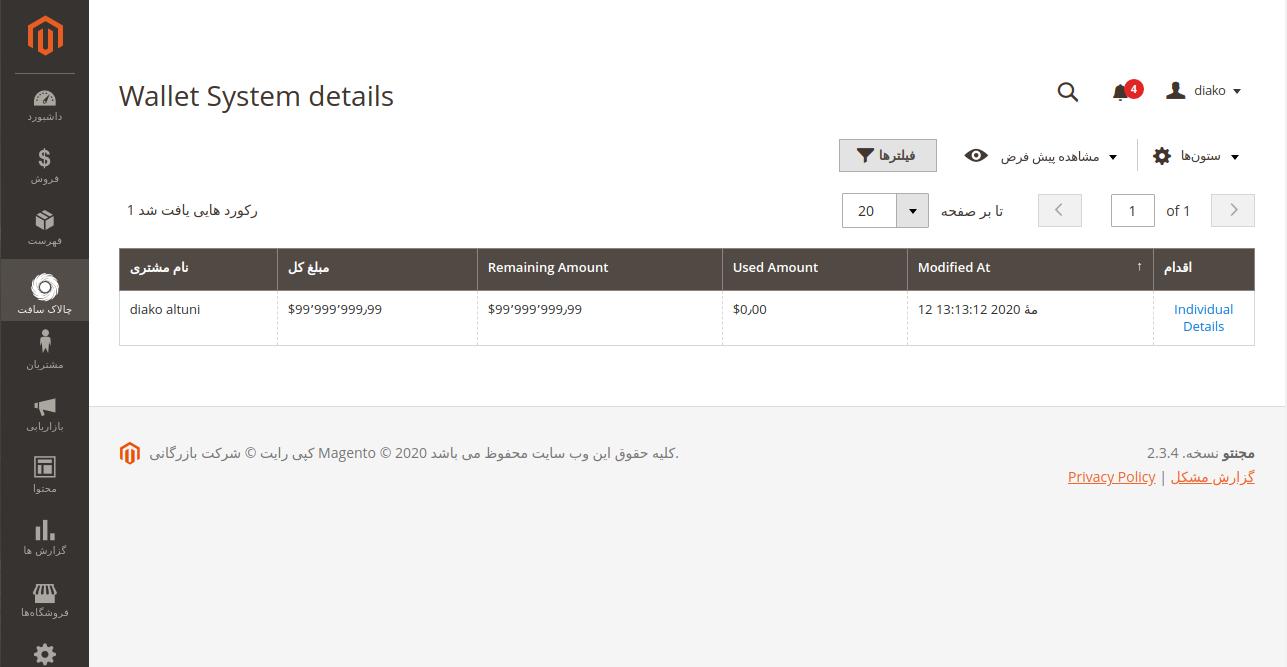مشاده لیست کیف پول تمام کاربران توسط مدیر فروشگاه
